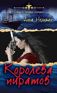 Анна Нельман -Королева пиратов