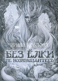 Ирина Коблова -Без ёлки не возвращайтесь
