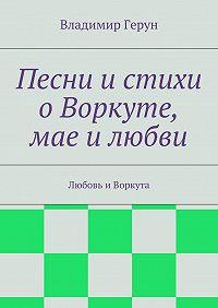 Владимир Герун - Песни истихи оВоркуте, мае илюбви. Любовь иВоркута