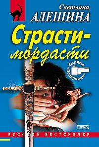 Светлана Алешина -Страсти-мордасти
