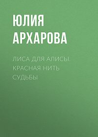 Юлия Архарова -Лиса для Алисы. Красная нить судьбы