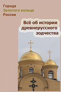 Илья Мельников -Всё об истории древнерусского зодчества