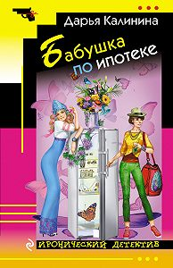 Дарья Калинина -Бабушка по ипотеке