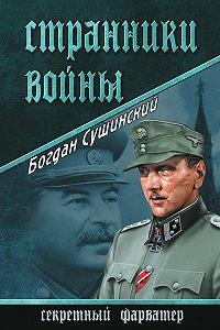 Богдан Сушинский -Странники войны