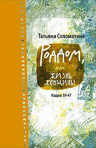Татьяна Соломатина - Роддом, или Жизнь женщины. Кадры 38–47