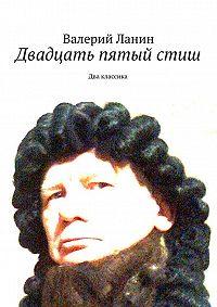 Валерий Ланин -Двадцать пятый стиш