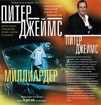 Питер Джеймс -Миллиардер