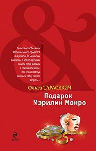 Ольга Тарасевич -Подарок Мэрилин Монро