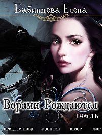 Елена Бабинцева -Ворами Рождаются. Часть 1