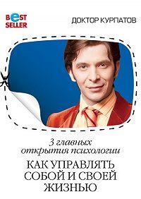 Андрей Курпатов -3 главных открытия психологии. Как управлять собой и своей жизнью