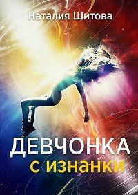Наталия Шитова -Девчонка с изнанки