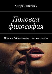 Андрей Шлапак -Половая философия