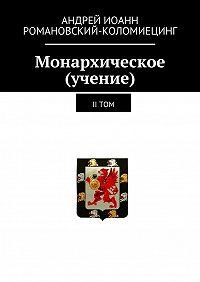 Андрей Романовский-Коломиецинг -Монархическое (учение). II том