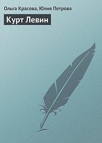 Ольга Красова -Курт Левин