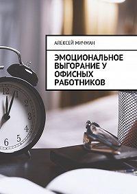 Алексей Мичман -Эмоциональное выгорание у офисных работников