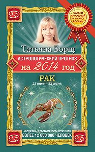 Татьяна Борщ -Астрологический прогноз на 2014 год. Рак