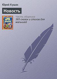 Юрий Кушак - Новость