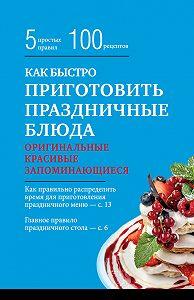 Элга Боровская - Как быстро приготовить праздничные блюда