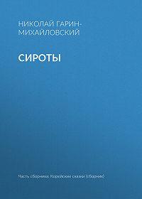 Николай Гарин-Михайловский -Сироты