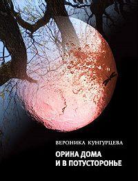 Вероника Кунгурцева - Орина дома и в Потусторонье
