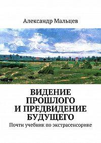 Александр Мальцев -Видение прошлого ипредвидение будущего