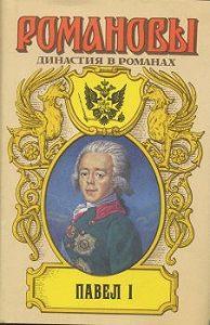 А. Сахаров (редактор) - Павел I