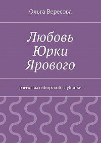 Ольга Вересова -Любовь Юрки Ярового