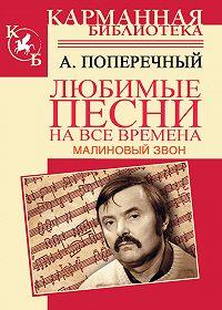 Анатолий Поперечный - Малиновый звон. Любимые песни на все времена