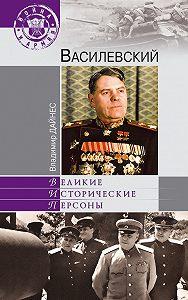 Владимир Дайнес -Василевский