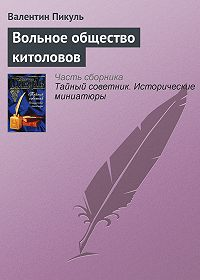 Валентин Пикуль -Вольное общество китоловов