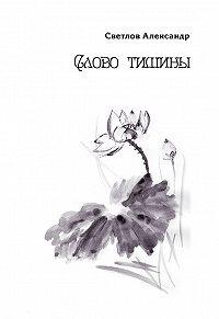 Александр Светлов -Слово тишины
