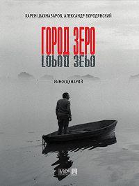 Карен Шахназаров -Город Зеро: киносценарий