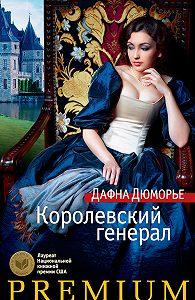 Дафна Дюморье -Королевский генерал