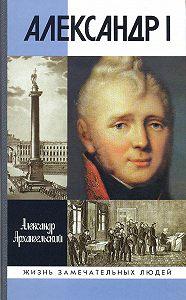 Александр Архангельский -Александр I