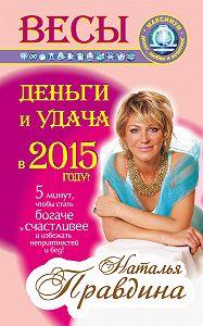Наталия Правдина -Весы. Деньги и удача в 2015 году!