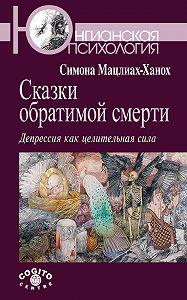 Симона Мацлиах-Ханох -Сказки обратимой смерти. Депрессия как целительная сила