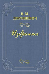 Влас Дорошевич -Истинно русский Емельян