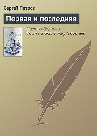 Сергей Петров -Первая и последняя