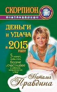 Наталия Правдина - Скорпион. Деньги и удача в 2015 году!