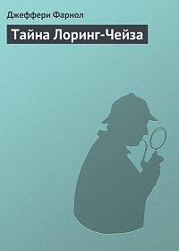 Джеффери Фарнол -Тайна Лоринг-Чейза