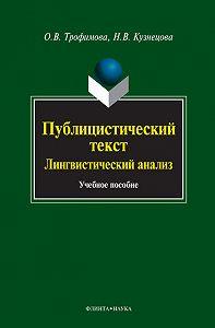 Наталья Владимировна Кузнецова -Публицистический текст. Лингвистический анализ. Учебное пособие