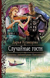 Дарья Кузнецова -Случайные гости