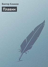 Виктор Казаков -Плавни