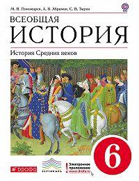 Андрей Абрамов -Всеобщая история. История средних веков.6 класс