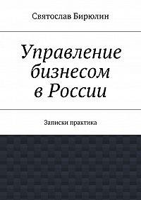 Святослав Бирюлин -Управление бизнесом вРоссии