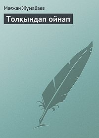 Мағжан Жұмабаев -Толқындап ойнап