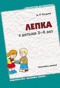 Д. Н. Колдина -Лепка с детьми 3-4 лет. Конспекты занятий