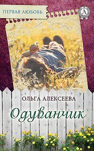 Ольга Алексеева -Одуванчик