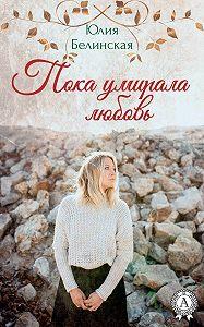 Юлия Белинская -Пока умирала любовь