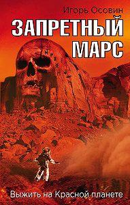 Игорь Осовин - Запретный Марс. Выжить на Красной планете